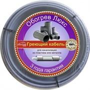 Греющий саморегулирующийся кабель для обогрева канализации и труб большого диаметра, 24 Ватт/метр